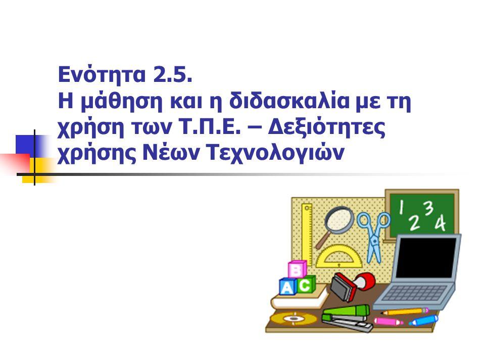 Ενότητα 2. 5. H μάθηση και η διδασκαλία με τη χρήση των Τ. Π. Ε