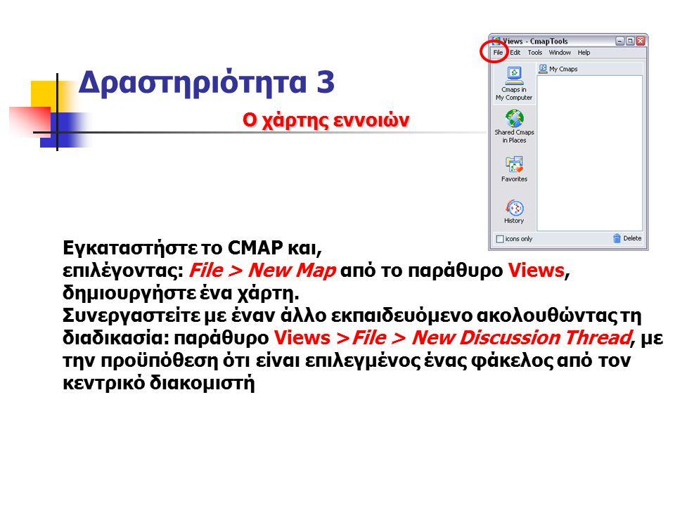 Δραστηριότητα 3 Ο χάρτης εννοιών Εγκαταστήστε το CMAP και,