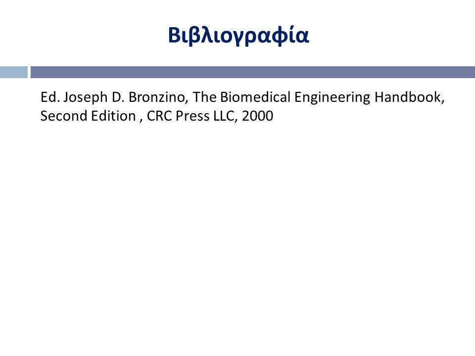 Βιβλιογραφία Ed. Joseph D.