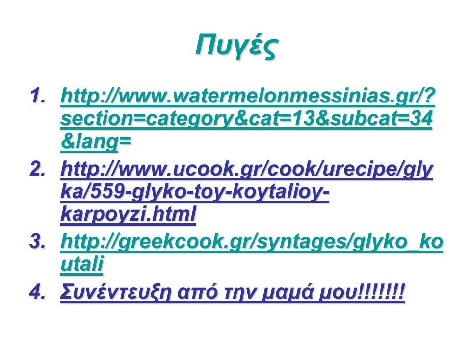 Πυγές http://www.watermelonmessinias.gr/ section=category&cat=13&subcat=34&lang=