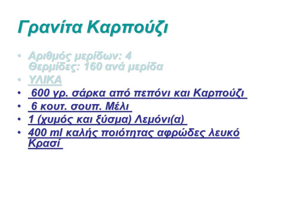 Γρανίτα Καρπούζι Αριθμός μερίδων: 4 Θερμίδες: 160 ανά μερίδα ΥΛΙΚΑ