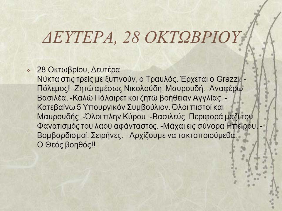 ΔΕΥΤΕΡΑ, 28 ΟΚΤΩΒΡΙΟΥ