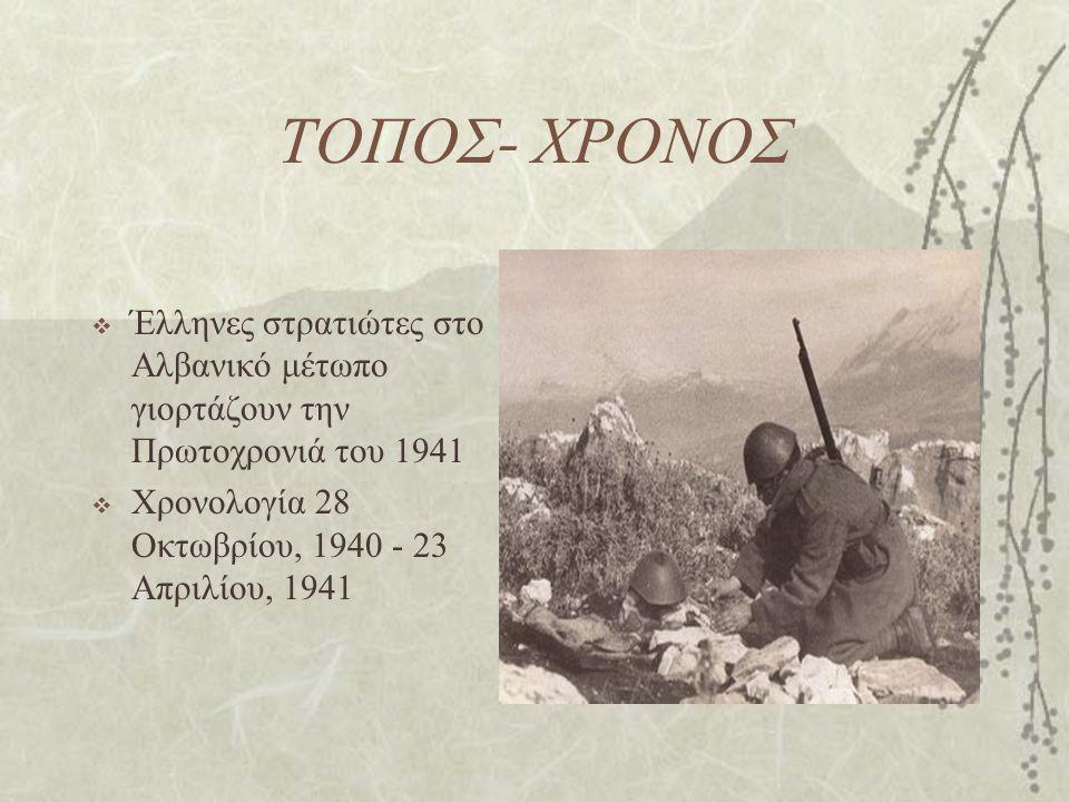 ΤΟΠΟΣ- ΧΡΟΝΟΣ Έλληνες στρατιώτες στο Αλβανικό μέτωπο γιορτάζουν την Πρωτοχρονιά του 1941.