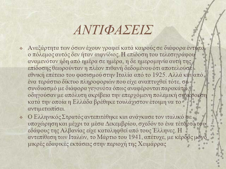 ΑΝΤΙΦΑΣΕΙΣ