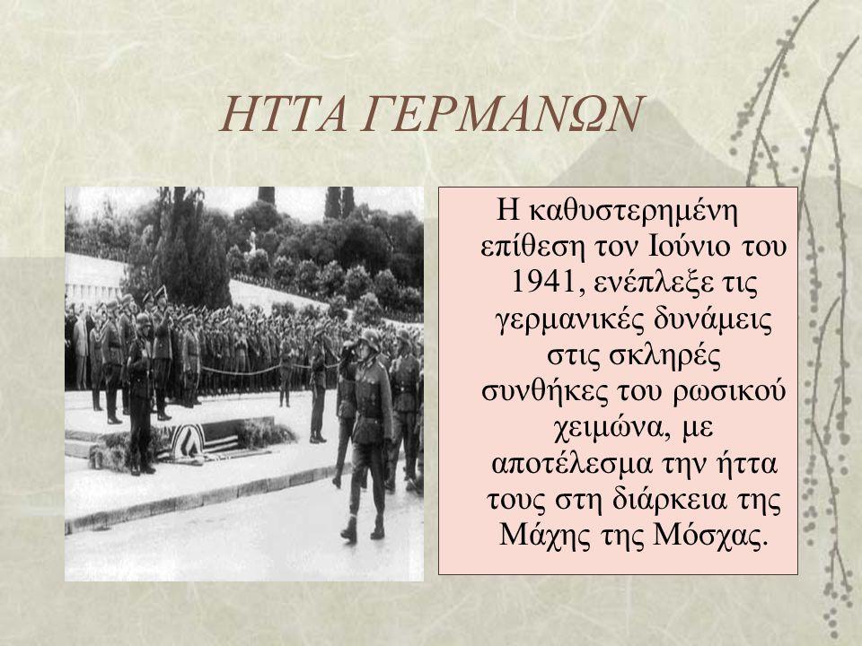 ΗΤΤΑ ΓΕΡΜΑΝΩΝ