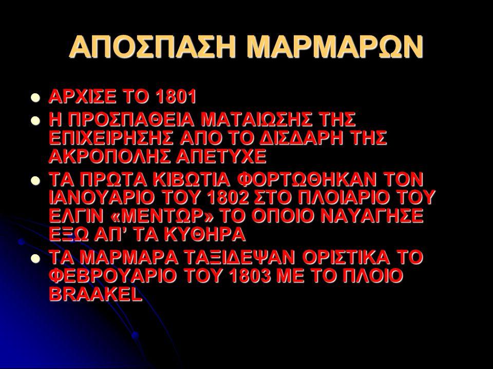 ΑΠΟΣΠΑΣΗ ΜΑΡΜΑΡΩΝ ΑΡΧΙΣΕ ΤΟ 1801
