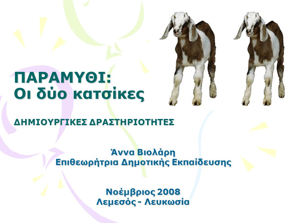 ΠΑΡΑΜΥΘΙ: Οι δύο κατσίκες ΔΗΜΙΟΥΡΓΙΚΕΣ ΔΡΑΣΤΗΡΙΟΤΗΤΕΣ