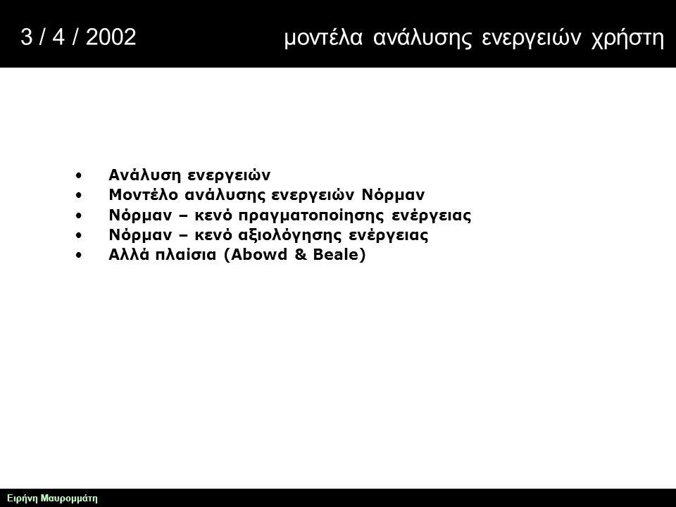 3 / 4 / 2002 μοντέλα ανάλυσης ενεργειών χρήστη