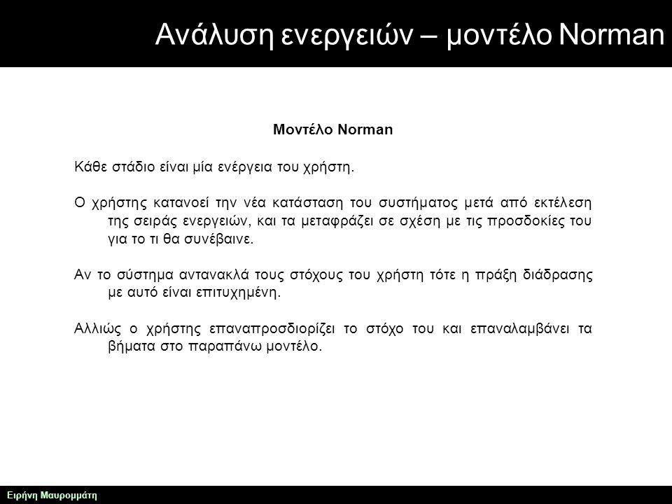 Ανάλυση ενεργειών – μοντέλο Norman