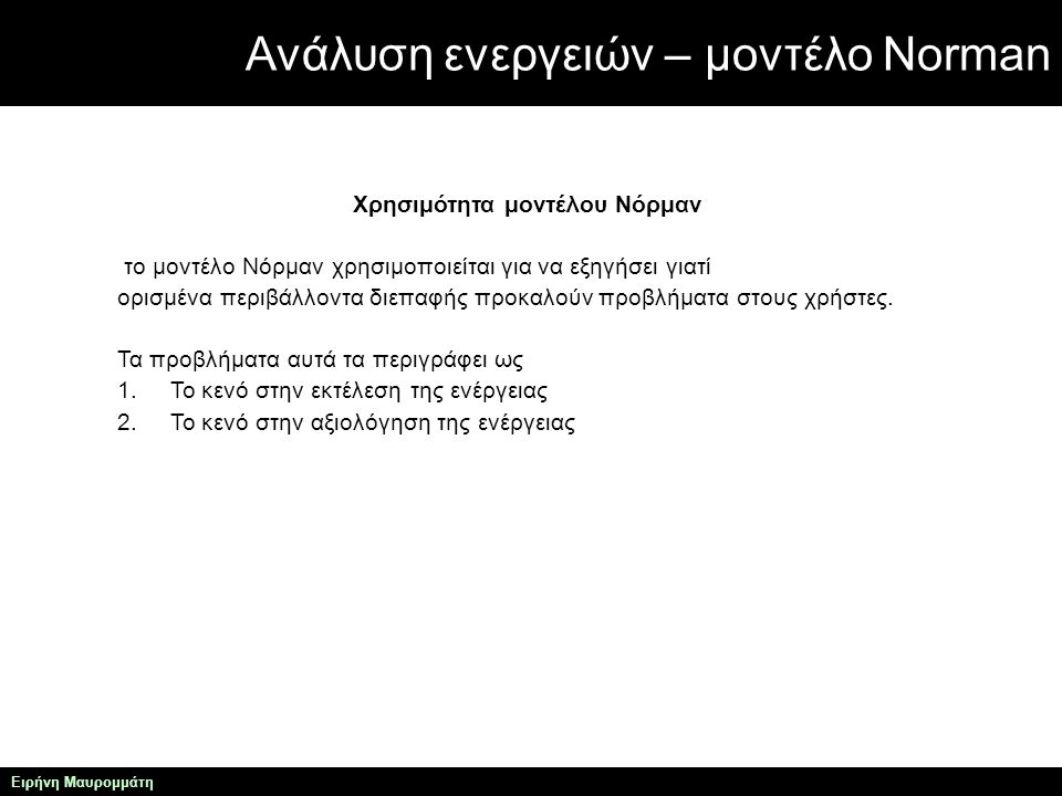 Χρησιμότητα μοντέλου Νόρμαν
