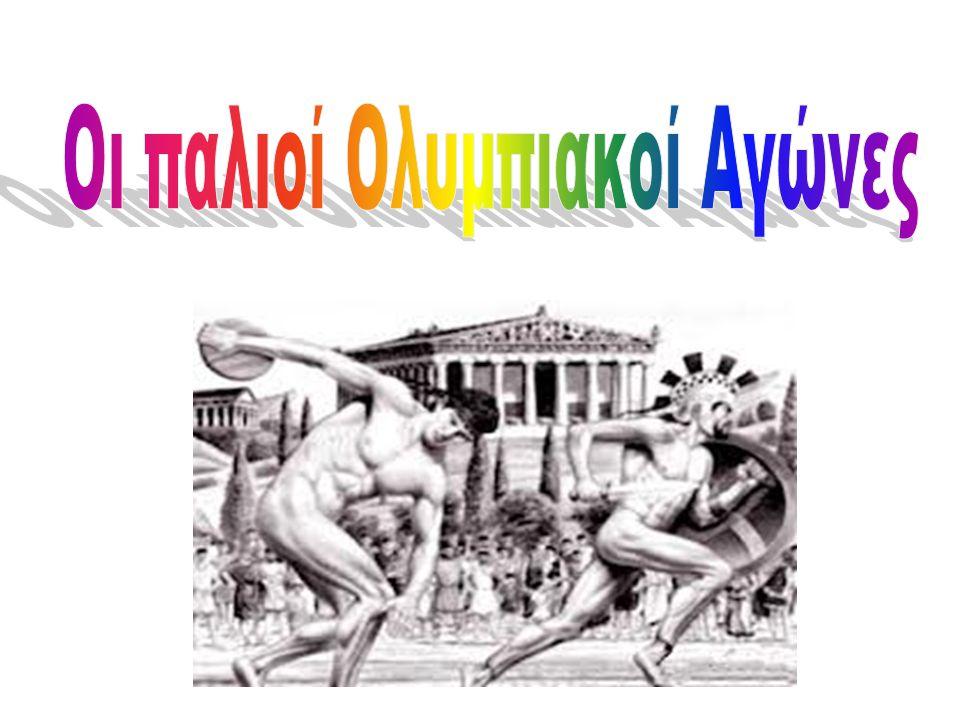 Οι παλιοί Ολυμπιακοί Αγώνες