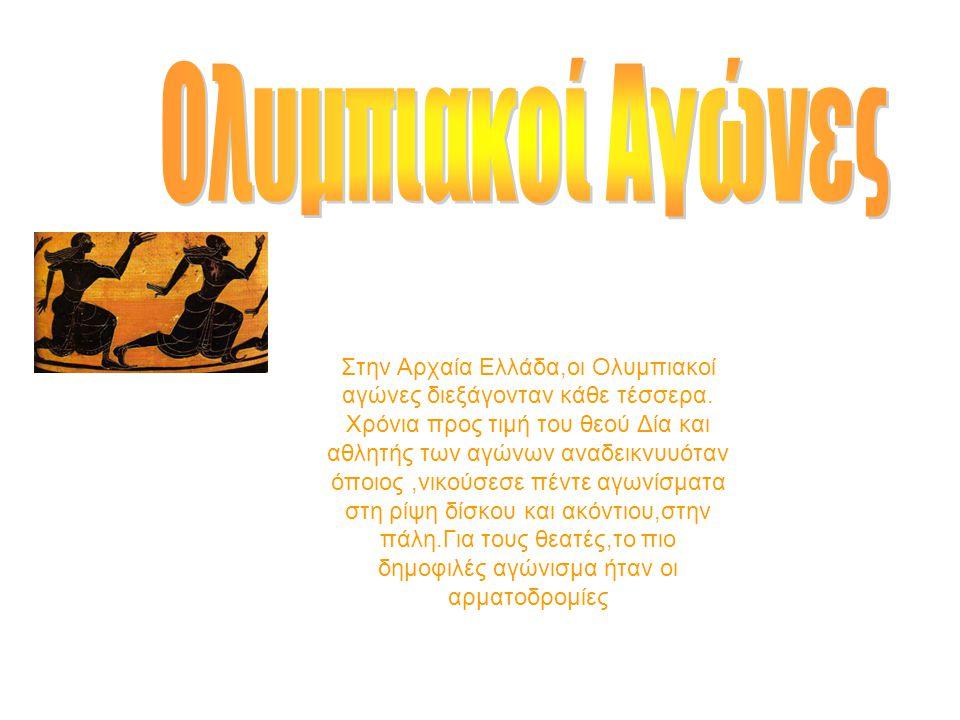 Ολυμπιακοί Αγώνες Στην Αρχαία Ελλάδα,οι Ολυμπιακοί