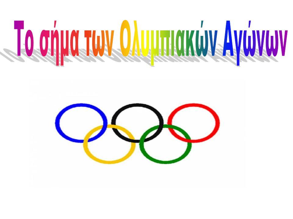 Το σήμα των Ολυμπιακών Αγώνων