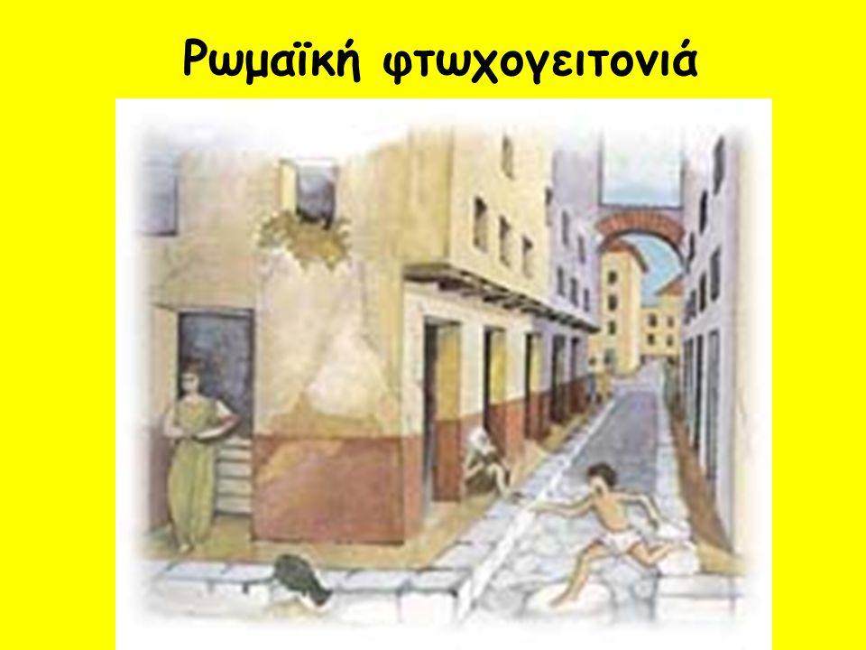 Ρωμαϊκή φτωχογειτονιά