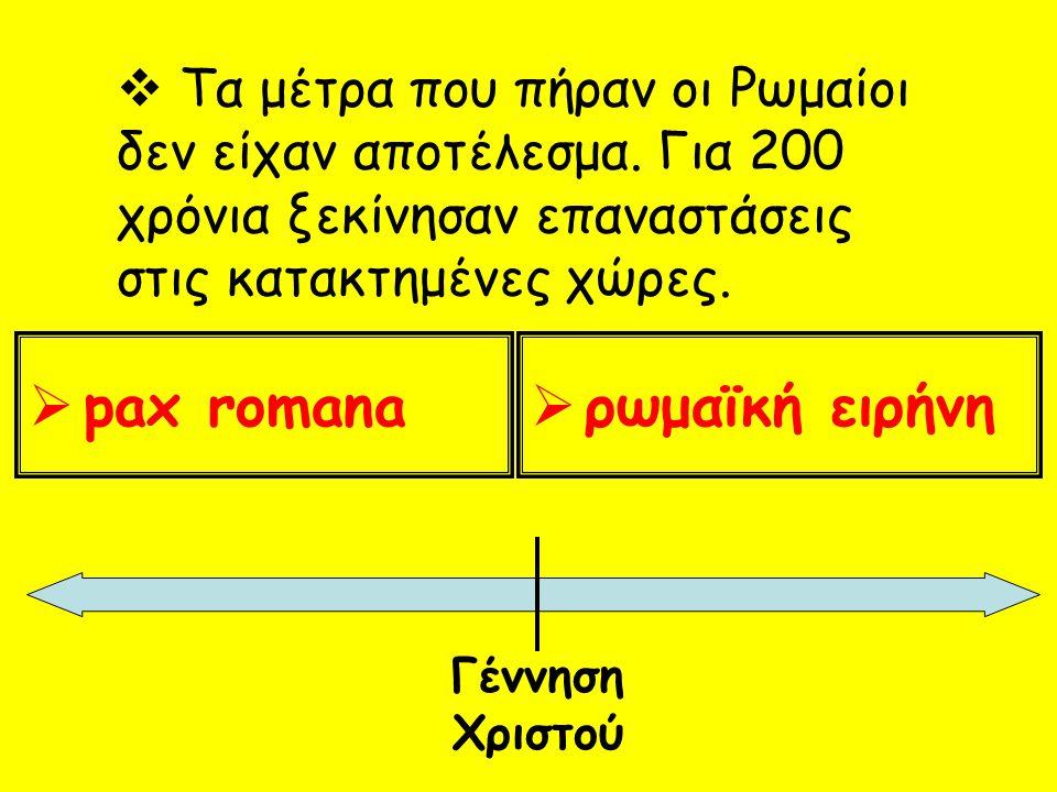 pax romana ρωμαϊκή ειρήνη