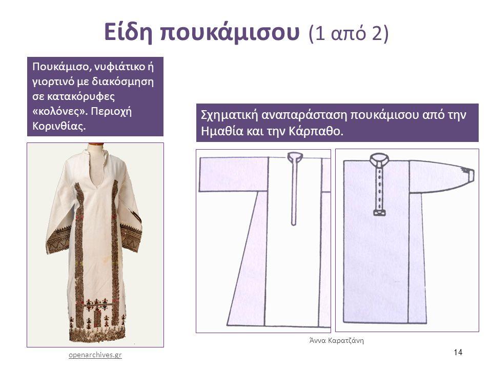 Είδη πουκάμισου (2 από 2) Νυφιάτικο και επίσημο γυναικείο, πουκάμισο με βαμβακερή ποδιά και ολομέταξο μπούστο, Σκόπελος.