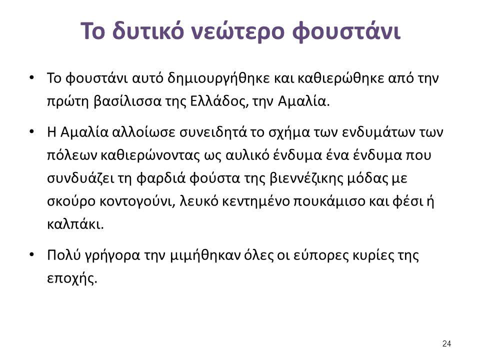 Φορεσιά Αμαλίας Η Βασίλισσας Αμαλίας με φορεσιά Αμαλία. Νικηφόρος Λύτρας. europeana.eu.