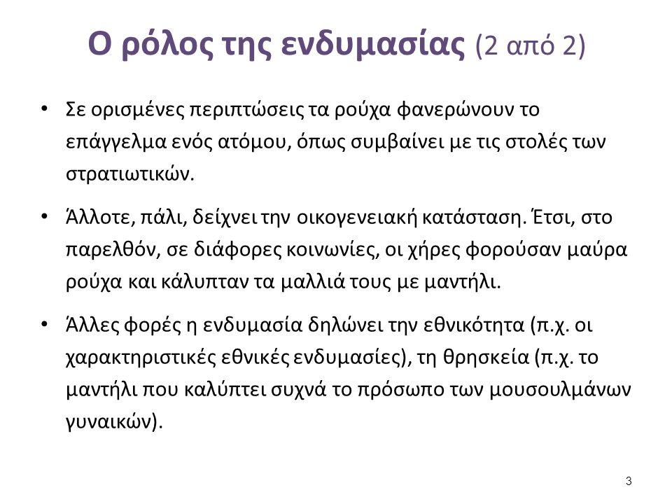 Η ελληνική ενδυμασία (1 από 2)