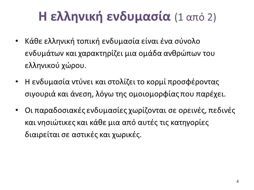Η ελληνική ενδυμασία (2 από 2)