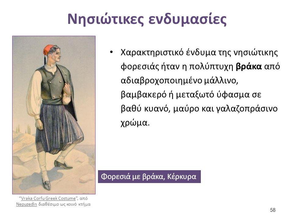Vraka Corfu Greek Costume , από Nepuzedin διαθέσιμο ως κοινό κτήμα