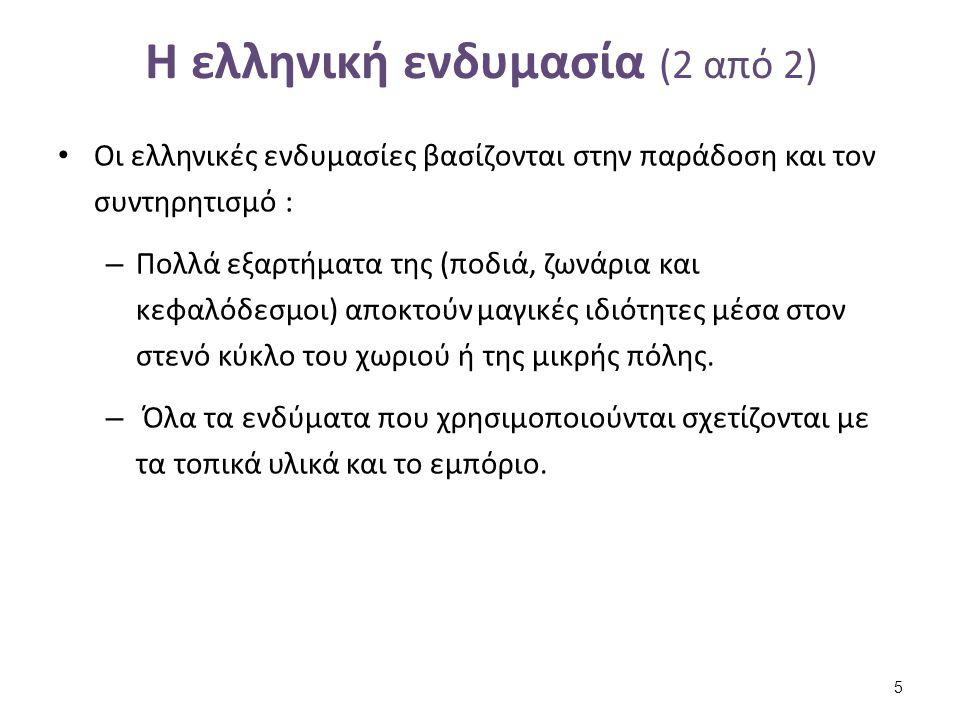 Εξέλιξη της ελληνικής ενδυμασίας (1 από 2)