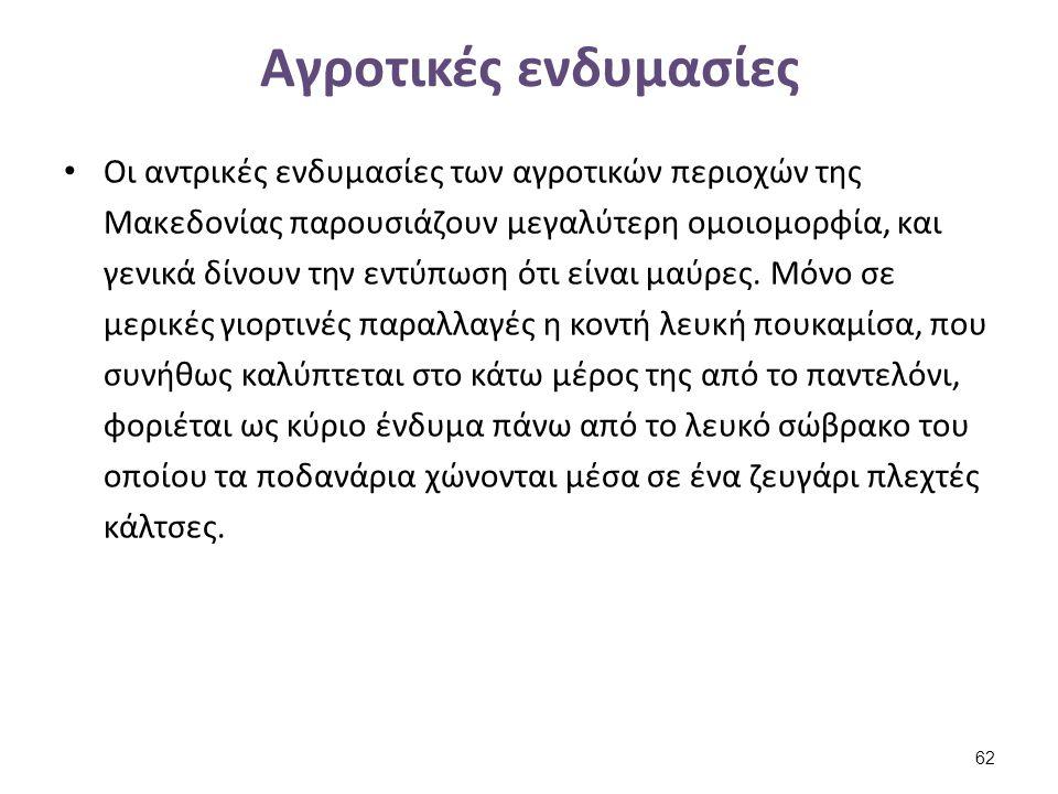 Μακεδονικές ενδυμασίες