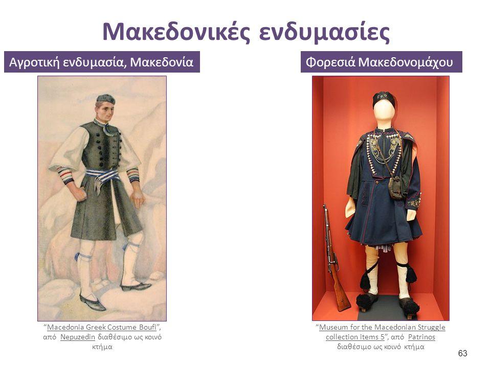 Καθημερινή Μακεδονική ενδυμασία
