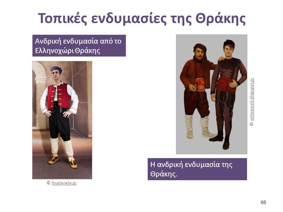 Πελοπόννησος και Στερεά Ελλάδα