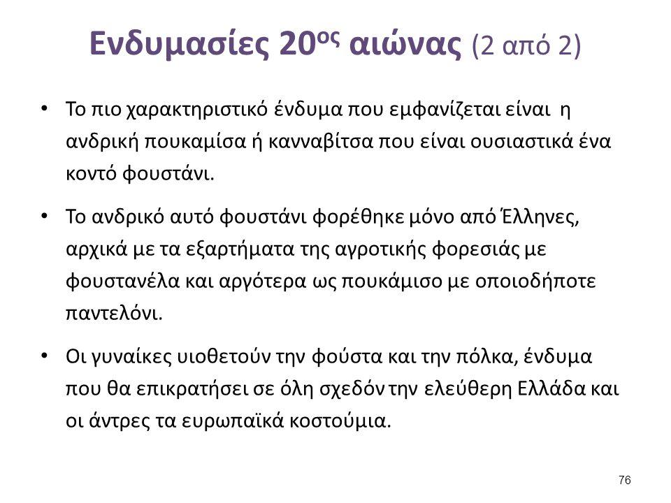 Αστικές Ενδυμασίες pli.gr. pli.gr.
