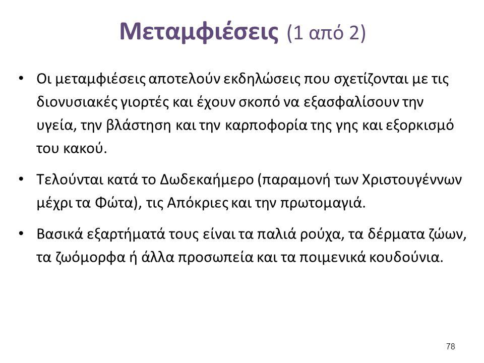 Μεταμφιέσεις (2 από 2) Στοιχειό, Άμφισσα, Μ.Ε.Λ.Τ.