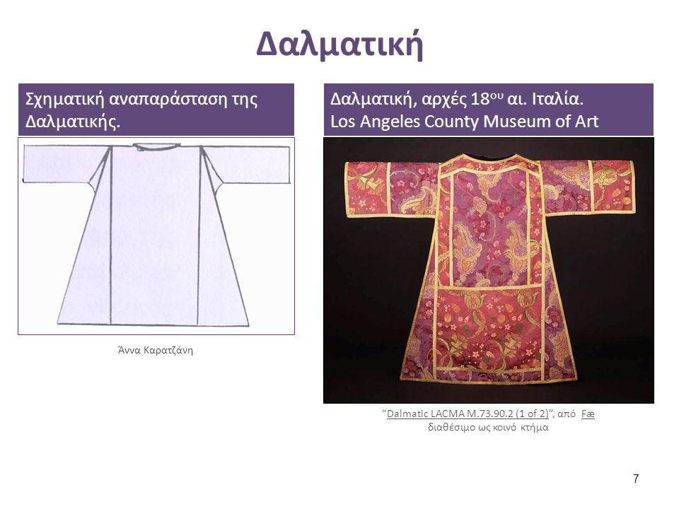Εξέλιξη της ελληνικής ενδυμασίας (2 από 2)