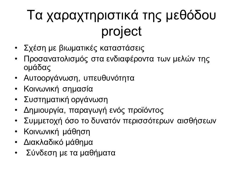 Τα χαραχτηριστικά της μεθόδου project