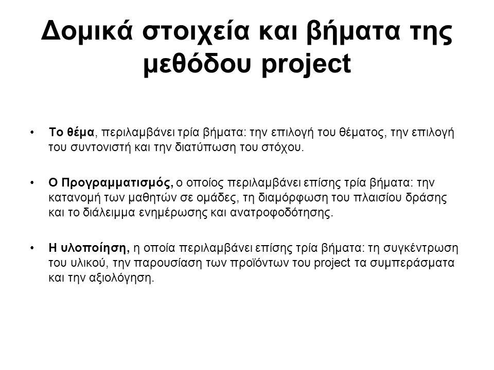 Δομικά στοιχεία και βήματα της μεθόδου project