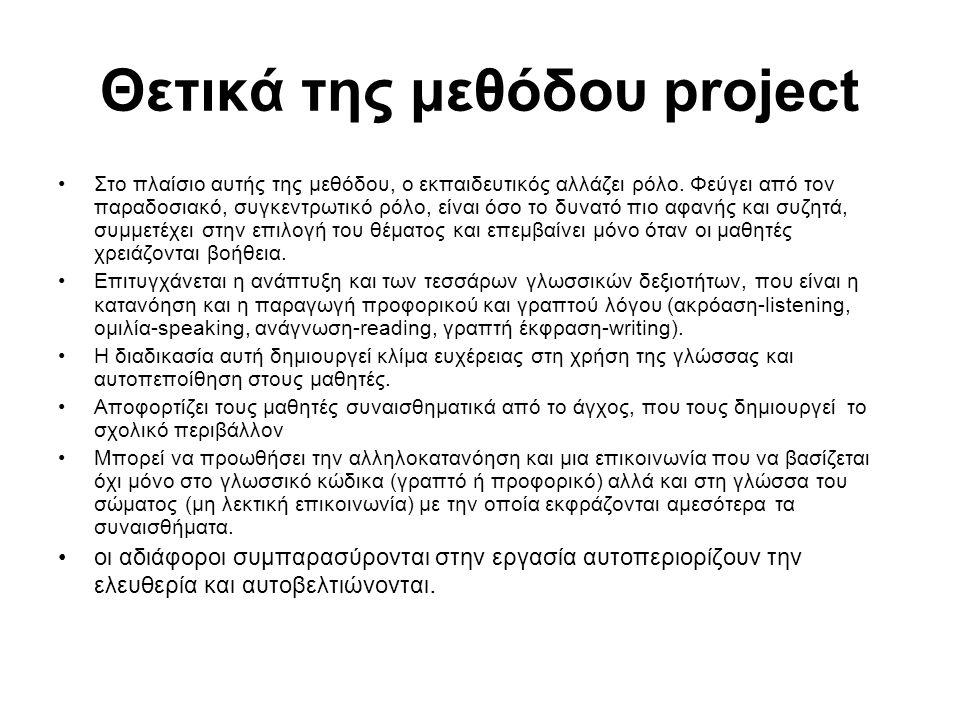 Θετικά της μεθόδου project