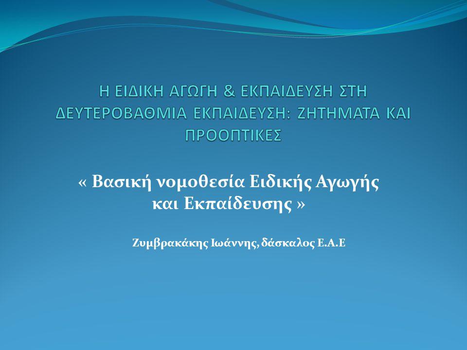 « Βασική νομοθεσία Ειδικής Αγωγής και Εκπαίδευσης »