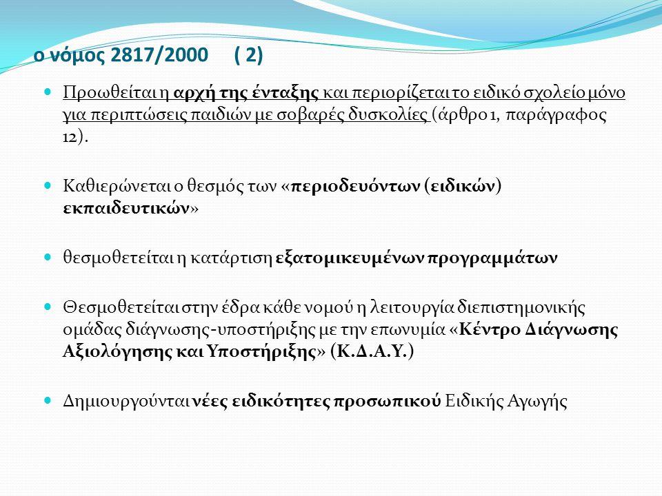 ο νόμος 2817/2000 ( 2)