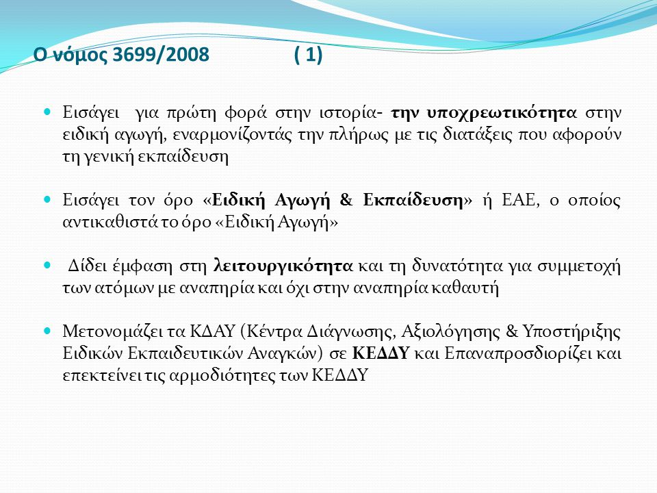 Ο νόμος 3699/2008 ( 1)