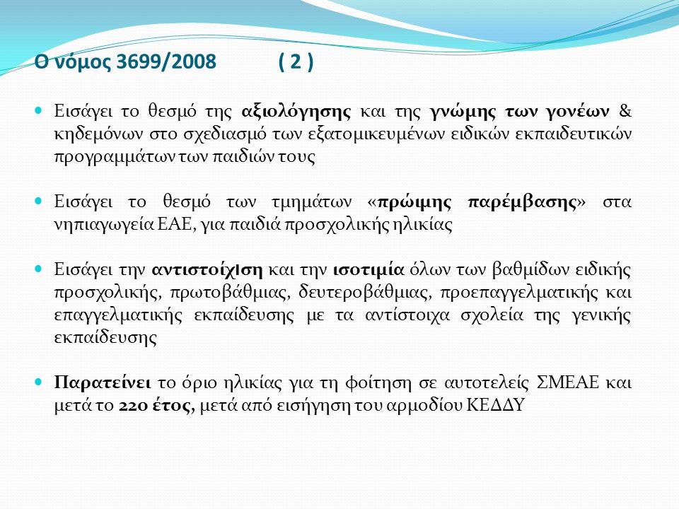 Ο νόμος 3699/2008 ( 2 )