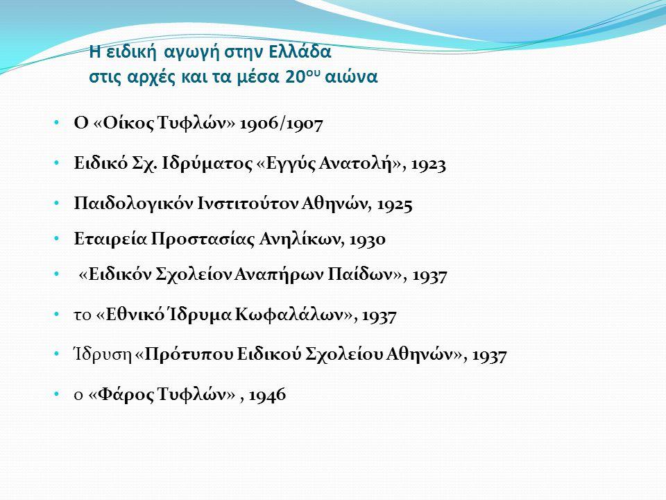 Η ειδική αγωγή στην Ελλάδα στις αρχές και τα μέσα 20ου αιώνα