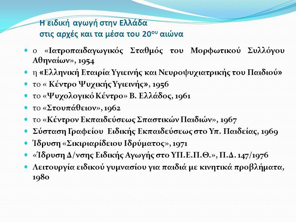 Η ειδική αγωγή στην Ελλάδα στις αρχές και τα μέσα του 20ου αιώνα