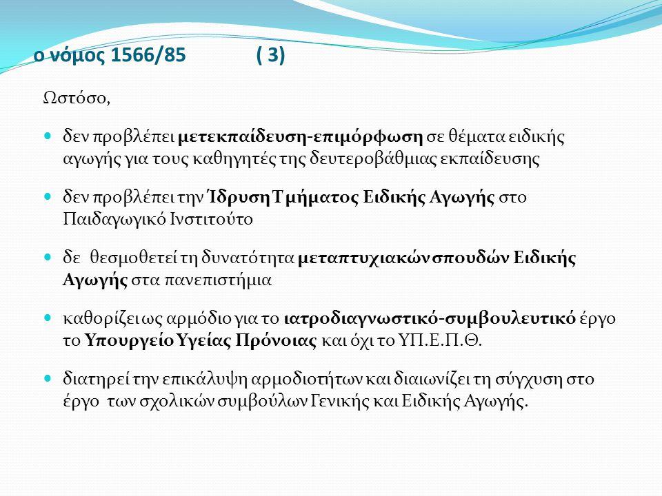 ο νόμος 1566/85 ( 3) Ωστόσο,