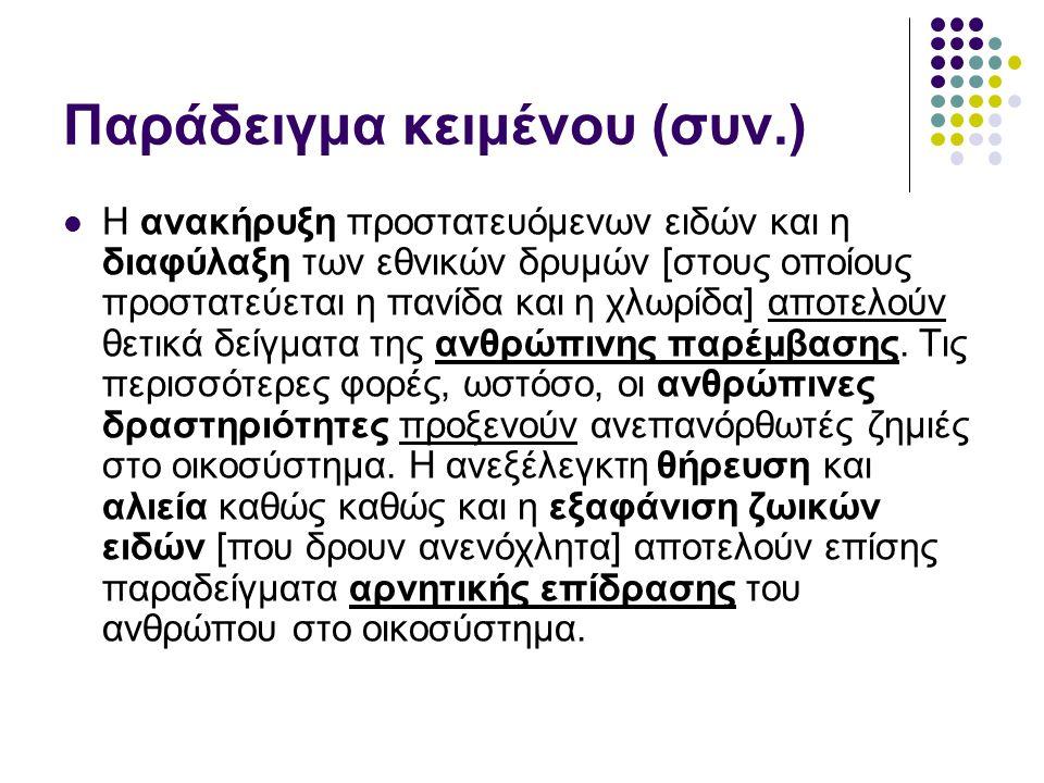 Παράδειγμα κειμένου (συν.)