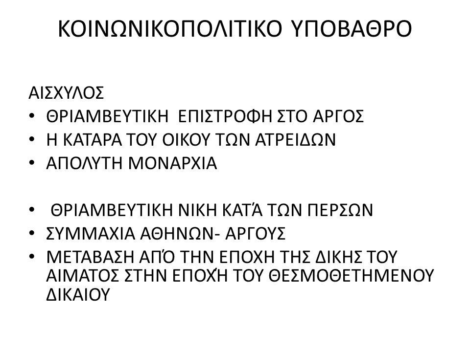 ΚΟΙΝΩΝΙΚΟΠΟΛΙΤΙΚΟ ΥΠΟΒΑΘΡΟ