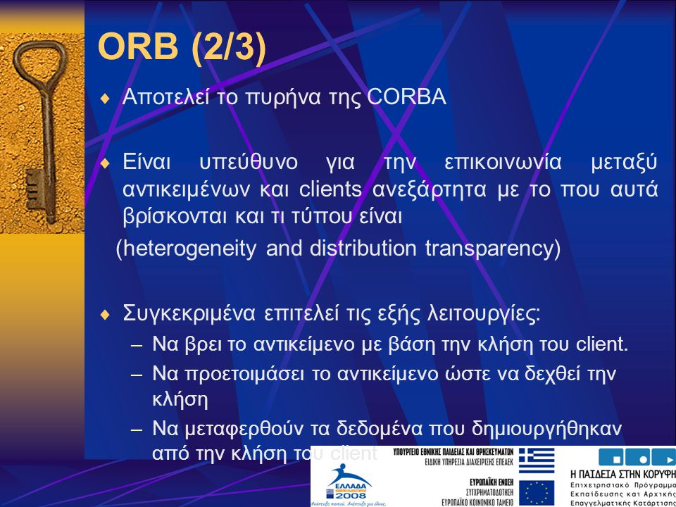 ORB (2/3) Αποτελεί το πυρήνα της CORBA