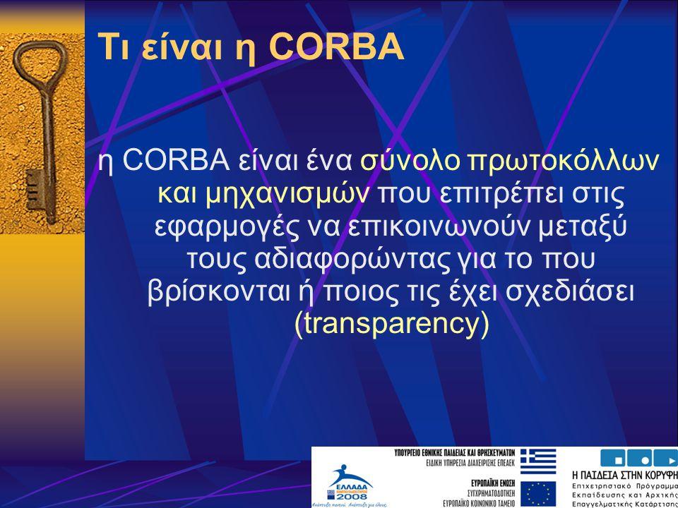 Τι είναι η CORBA