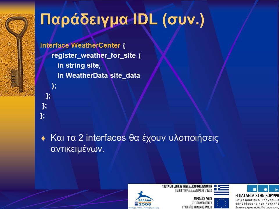 Παράδειγμα IDL (συν.) interface WeatherCenter { register_weather_for_site ( in string site, in WeatherData site_data.