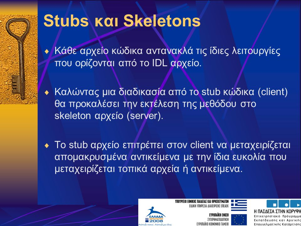 Stubs και Skeletons Κάθε αρχείο κώδικα αντανακλά τις ίδιες λειτουργίες που ορίζονται από το IDL αρχείο.