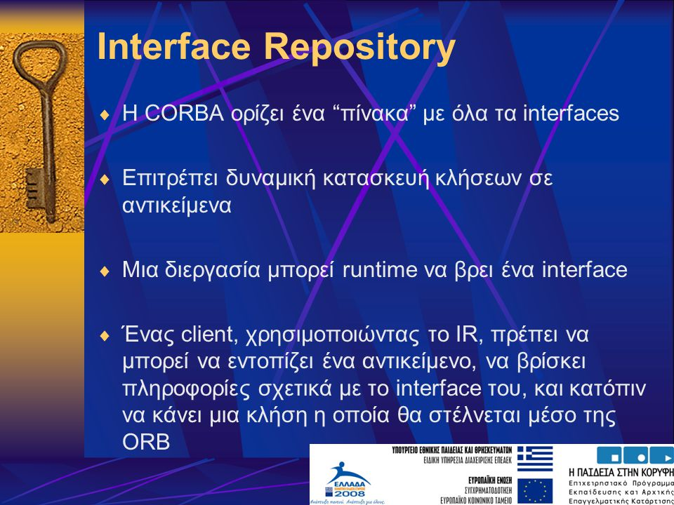 Interface Repository Η CORBA ορίζει ένα πίνακα με όλα τα interfaces