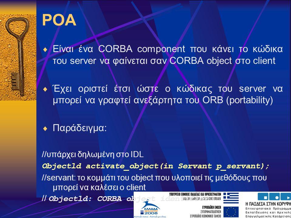 POA Είναι ένα CORBA component που κάνει το κώδικα του server να φαίνεται σαν CORBA object στο client.