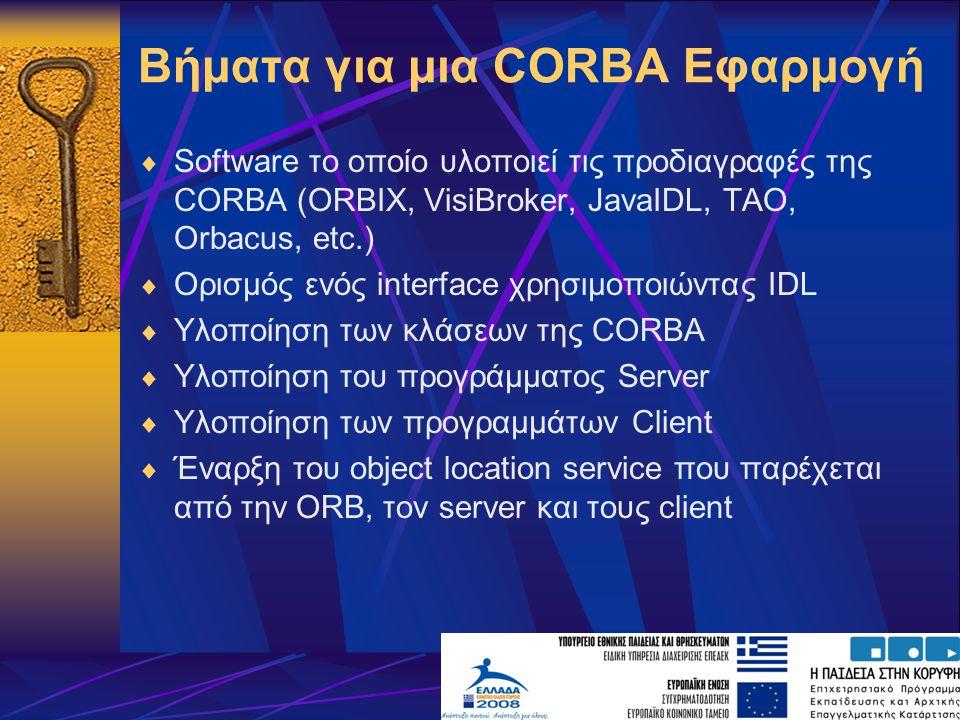 Βήματα για μια CORBA Εφαρμογή